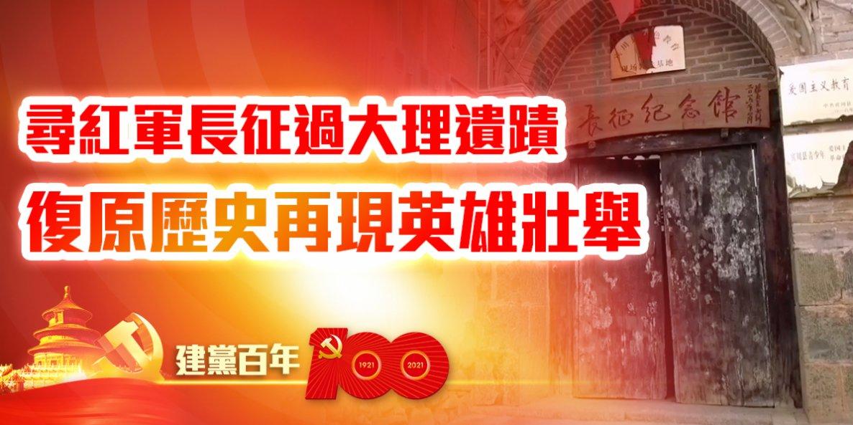 建黨百年|尋紅軍長征過大理遺蹟 復原歷史再現英雄壯舉