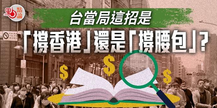 點論 |台當局這招是「撐香港」還是「撐腰包」?