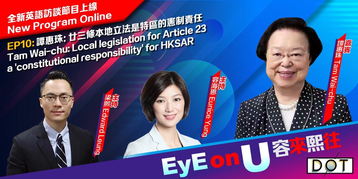 EyE on U | Tam Wai-chu: Local legislation for Article 23 a 'constitutional responsibility' for HKSAR