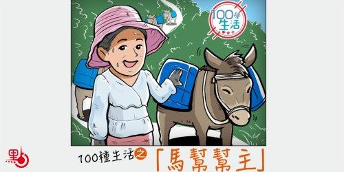 100種生活 神秘「馬幫」活躍濟南山林 女「幫主」日搬6噸助城市建設