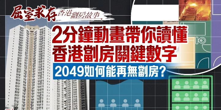 屈室求存|2分鐘動畫帶你讀懂香港劏房關鍵數字 2049如何能再無劏房?