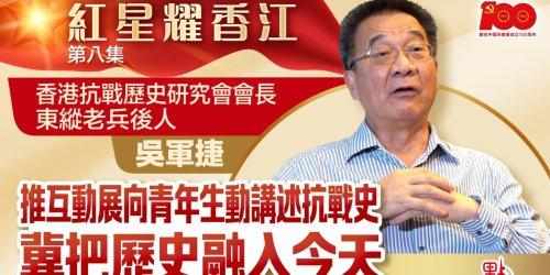 紅星耀香江   推互動展向青年生動講述抗戰史 東縱老兵後人吳軍捷冀把歷史融入今天