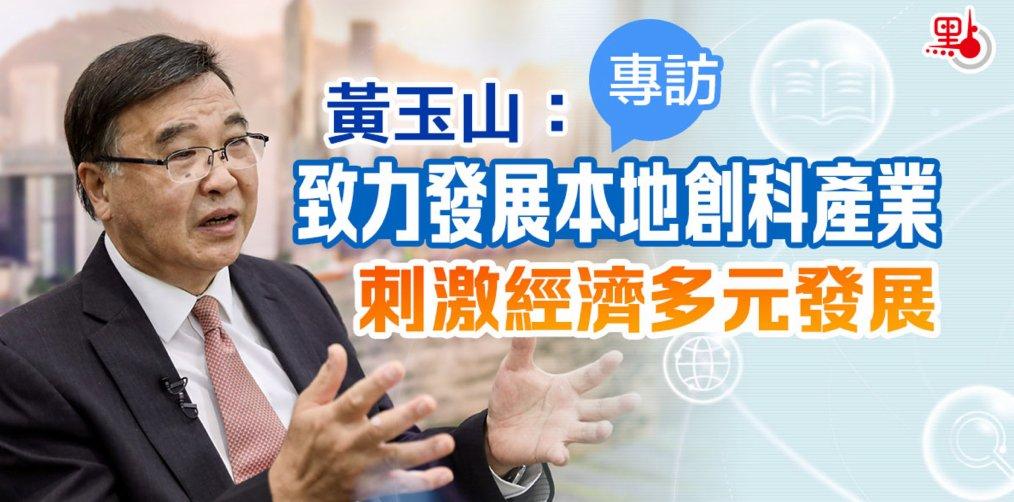 專訪丨黃玉山:致力發展本地創科產業 刺激經濟多元發展