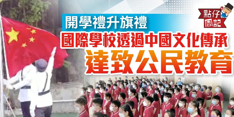 【點仔周記】開學禮升旗禮 國際學校透過中國文化傳承達致公民教育