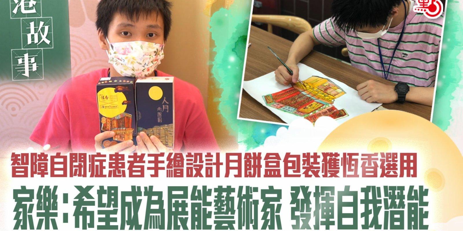 智障自閉症患者手繪設計月餅盒包裝獲恆香選用 家樂:希望成為展能藝術家 發揮自我潛能