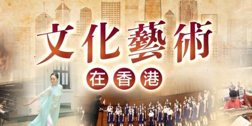 文化藝術在香港   名家訪談