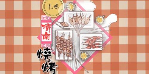 100種味道 「串都」濟南三大必殺技!羊肉扎啤小馬扎