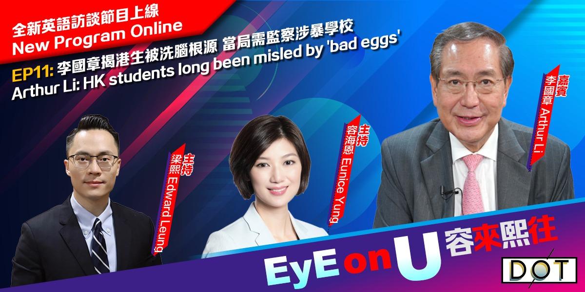 EyE on U | Arthur Li: HK students long been misled by 'bad eggs'