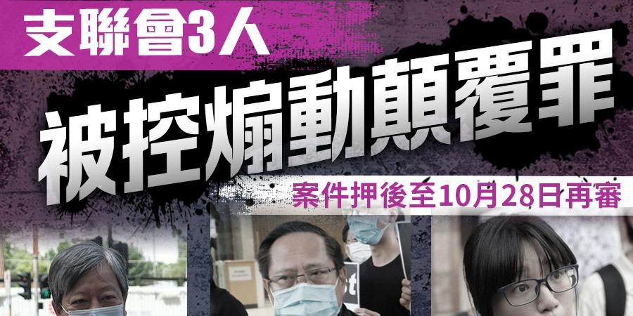 支聯會3人被控煽動顛覆罪 鄒幸彤申保釋被拒