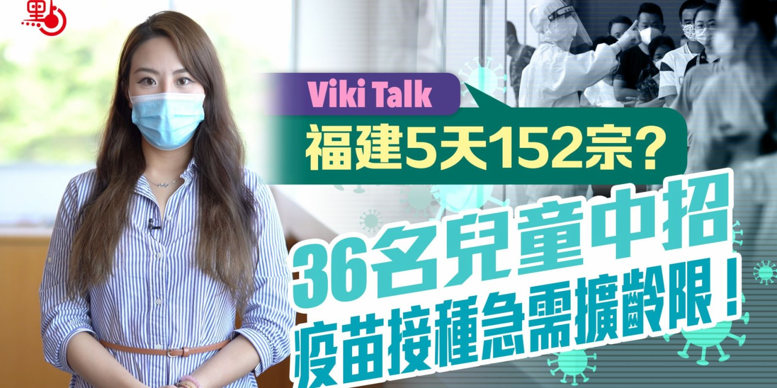 Viki Talk|福建5天152宗? 36名兒童中招 疫苗接種急需擴齡限!