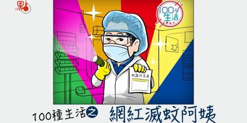 100種生活 專治蚊蟲13年 上海這位阿姨自製「蚊蟲作息表」走紅