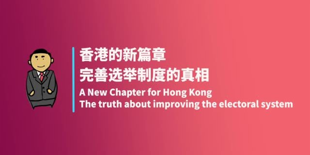 Watch This | The truth about improving Hong Kong's electoral system