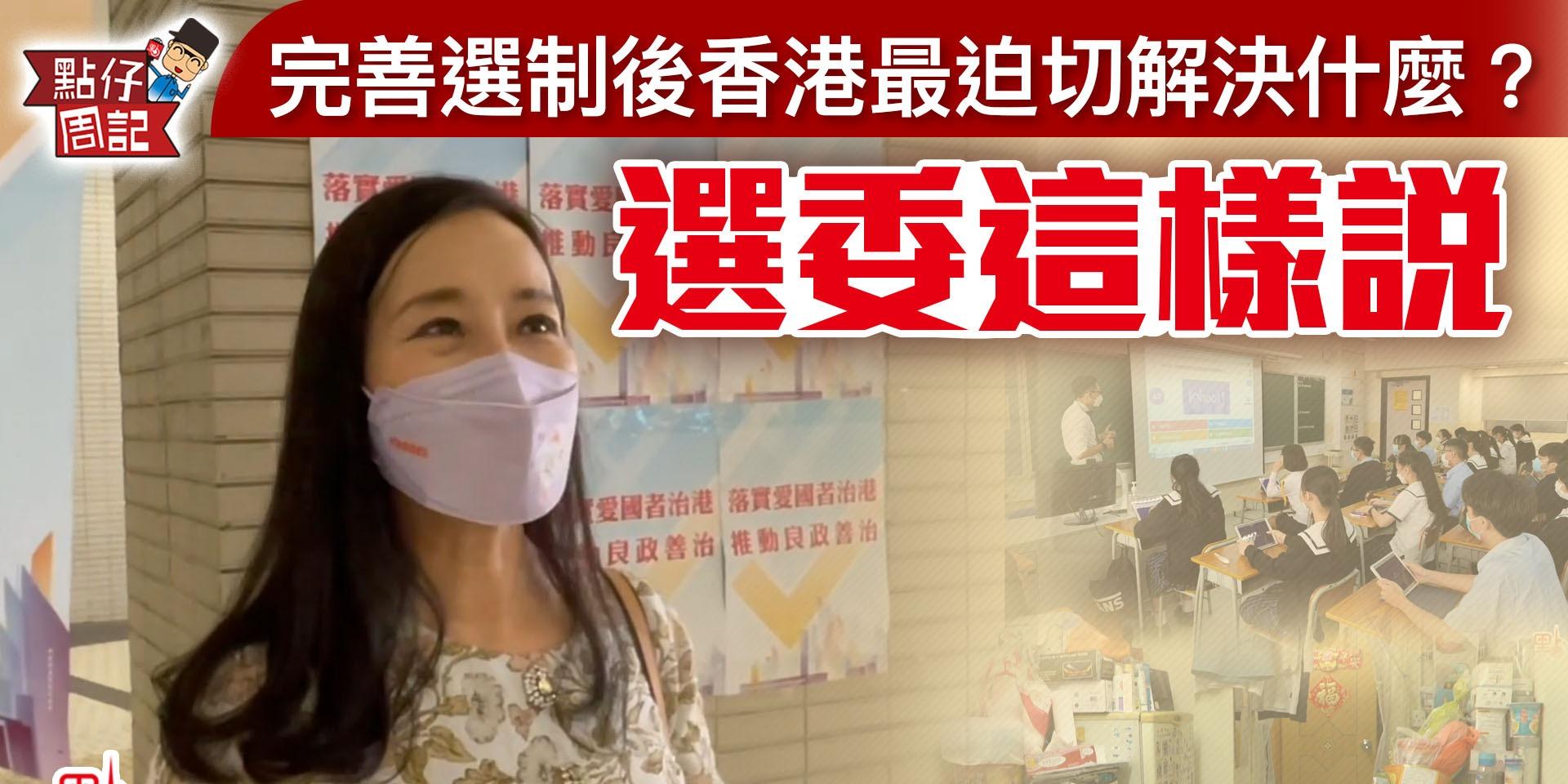 【點仔周記】完善選制後香港最迫切解決什麼?選委這樣說