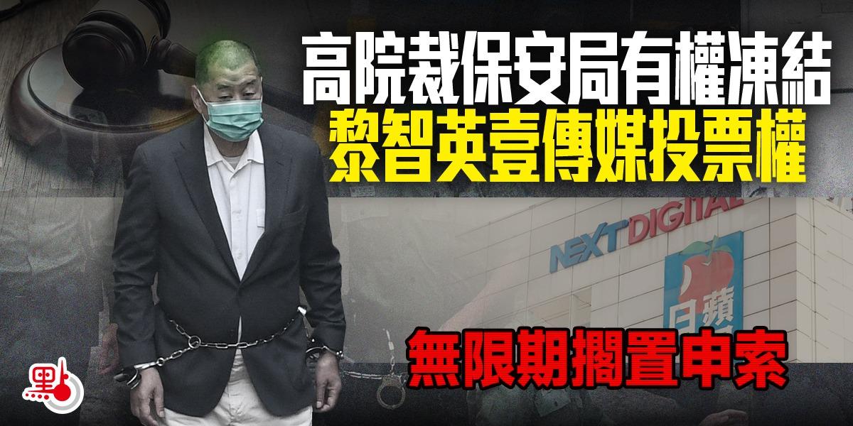 高院裁保安局有權凍結黎智英壹傳媒投票權 無限期擱置申索