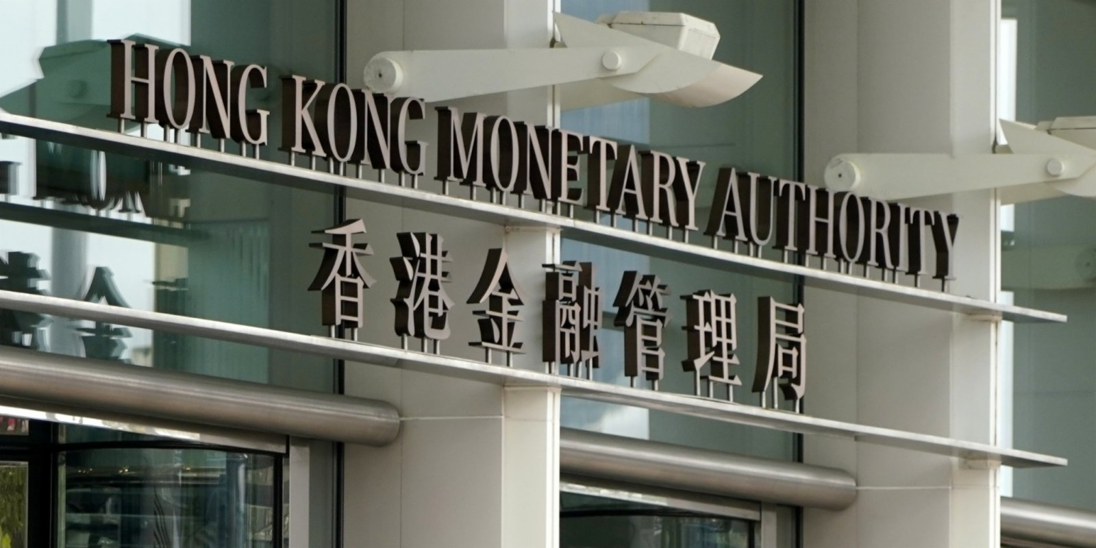 HKMA: 13 financial institutions designated as market makers for Southbound Trading