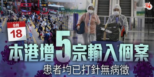 本港增5宗輸入個案 患者均已打針無病徵