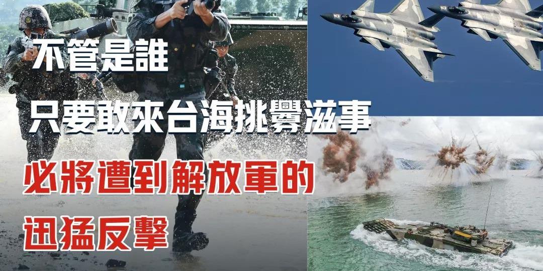 兩岸觀察|任何膽敢在台海挑釁者 解放軍都將予以痛擊