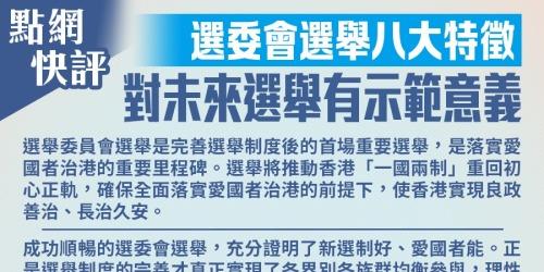 點網快評 選委會選舉八大特徵 對未來選舉有示範意義