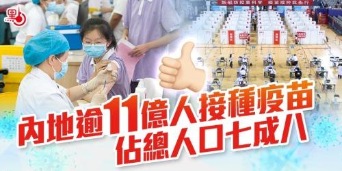 內地逾11億人接種疫苗 佔總人口七成八