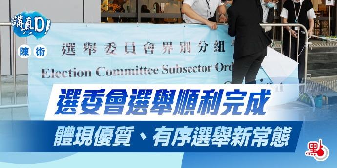 講真D 香港需要的正是優質有序的選舉