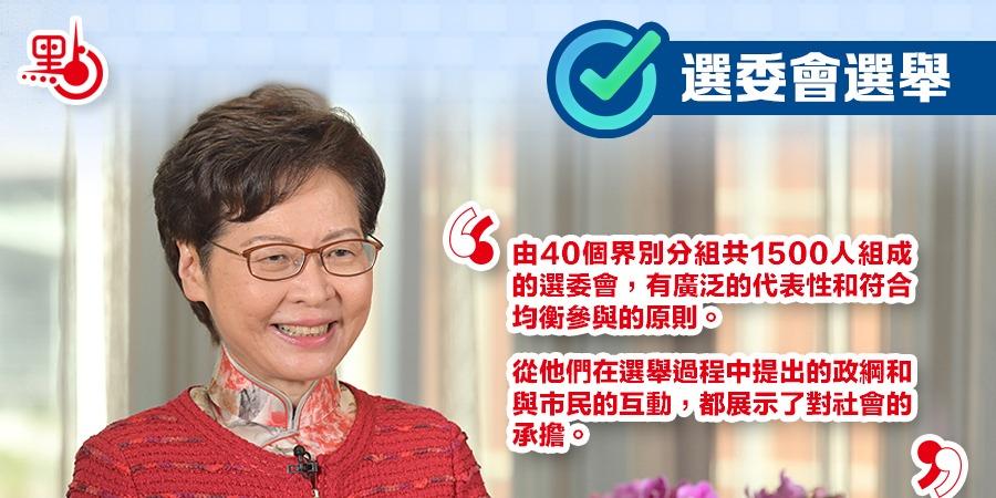 選委會選舉 林鄭:近九成投票率反映各界別對新選制的支持