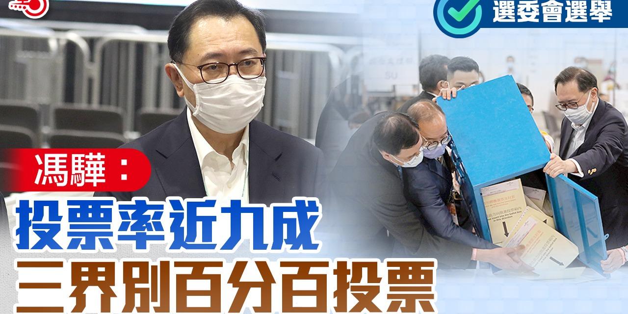 (有片)選委會選舉 馮驊:投票率近九成 三界別百分百投票