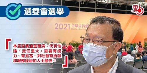 選委會選舉 譚耀宗冀當選選委團結各界 協力做好未來兩場選舉