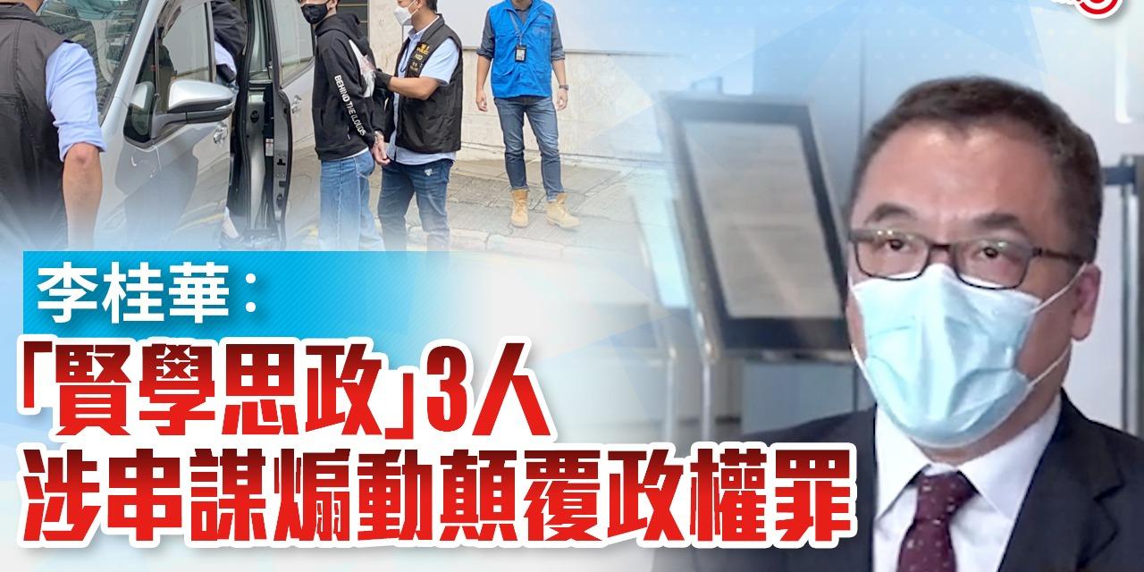 (有片)李桂華:「賢學思政」3人涉串謀煽動顛覆政權罪