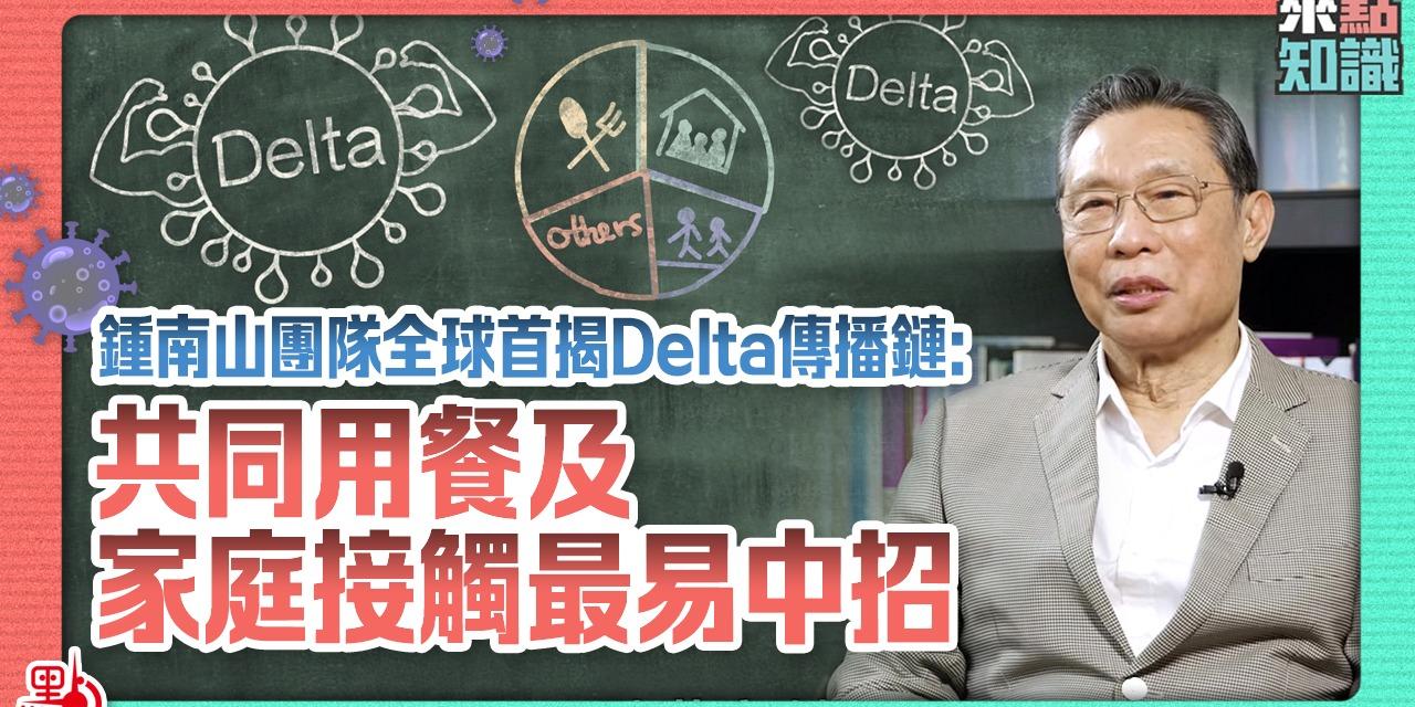 鍾南山團隊全球首揭Delta傳播鏈:共同用餐及家庭接觸最易中招【來點知識EP15】