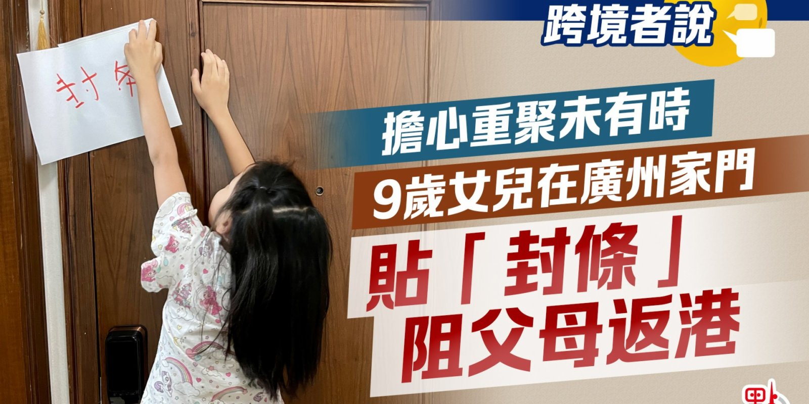 跨境者說 | 擔心重聚未有時 9歲女兒在廣州家門貼「封條」阻父母返港