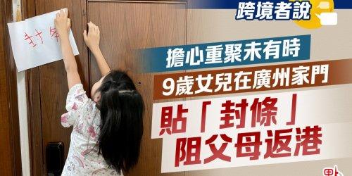 跨境者說   擔心重聚未有時 9歲女兒在廣州家門貼「封條」阻父母返港