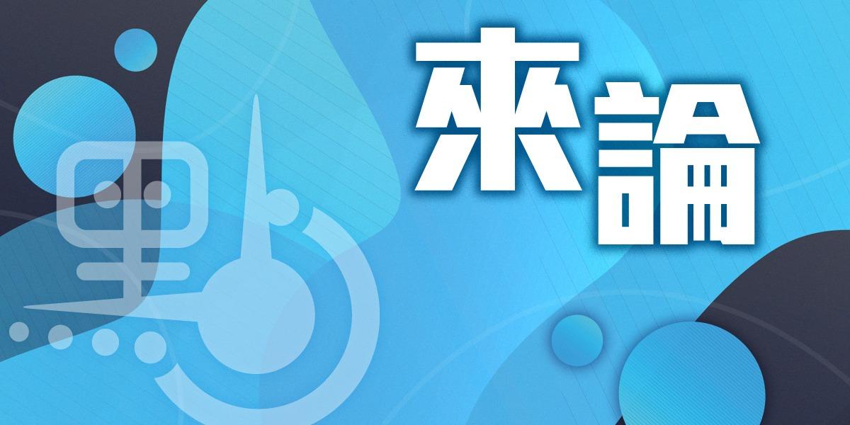 來論|台灣想加入CPTPP無異於緣木求魚