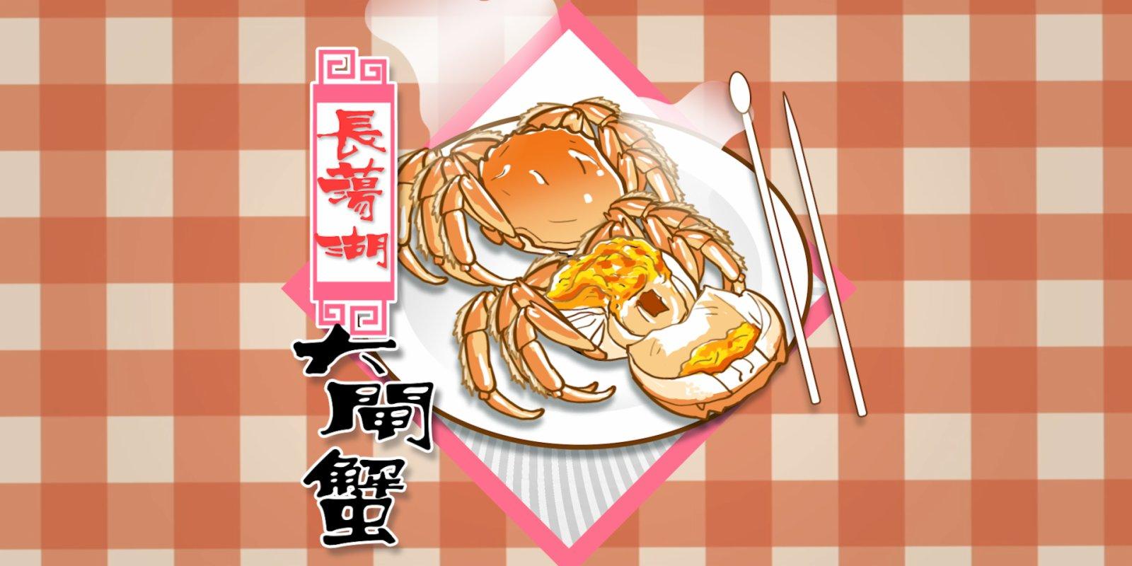 100種味道|秋風起 蟹腳癢 大閘蟹的正確打開方式了解一下?