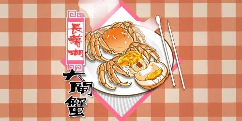 100種味道 秋風起 蟹腳癢 大閘蟹的正確打開方式了解一下?