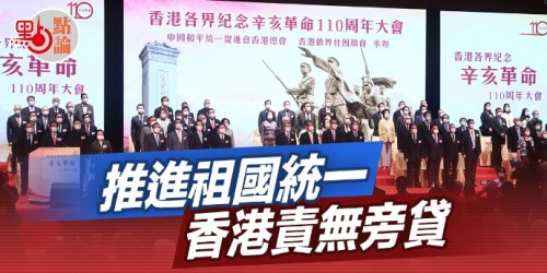 點論| 推進祖國統一香港責無旁貸
