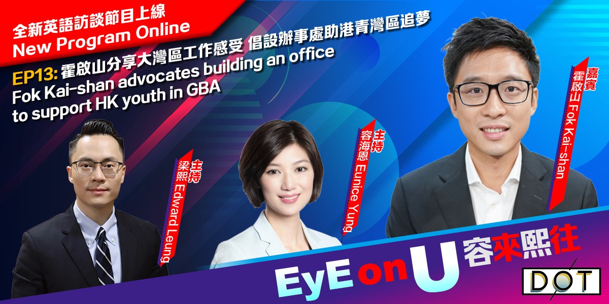 EyE on U   Fok Kai-shan advocates building an office to support HK youth in GBA