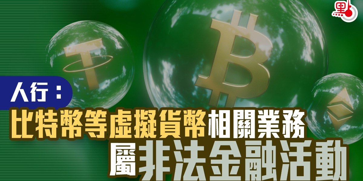 人行:比特幣等虛擬貨幣相關業務屬非法金融活動