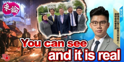 來論 | You can see and it is real