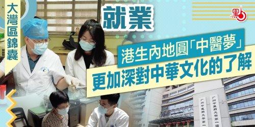 大灣區錦囊·就業|港生內地圓「中醫夢」 加深對中華文化了解