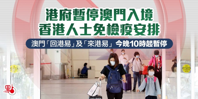 港府暫停澳門入境香港人士免檢疫安排