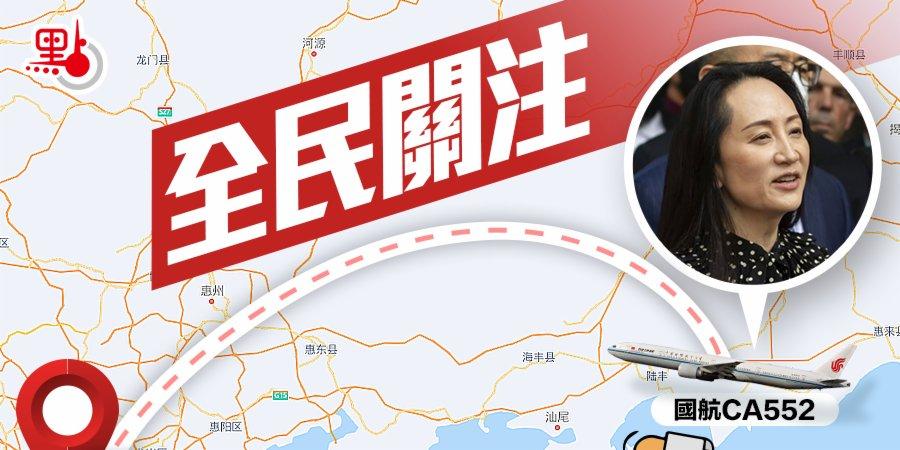 孟晚舟所乘包機 預計今晚9時許抵達深圳