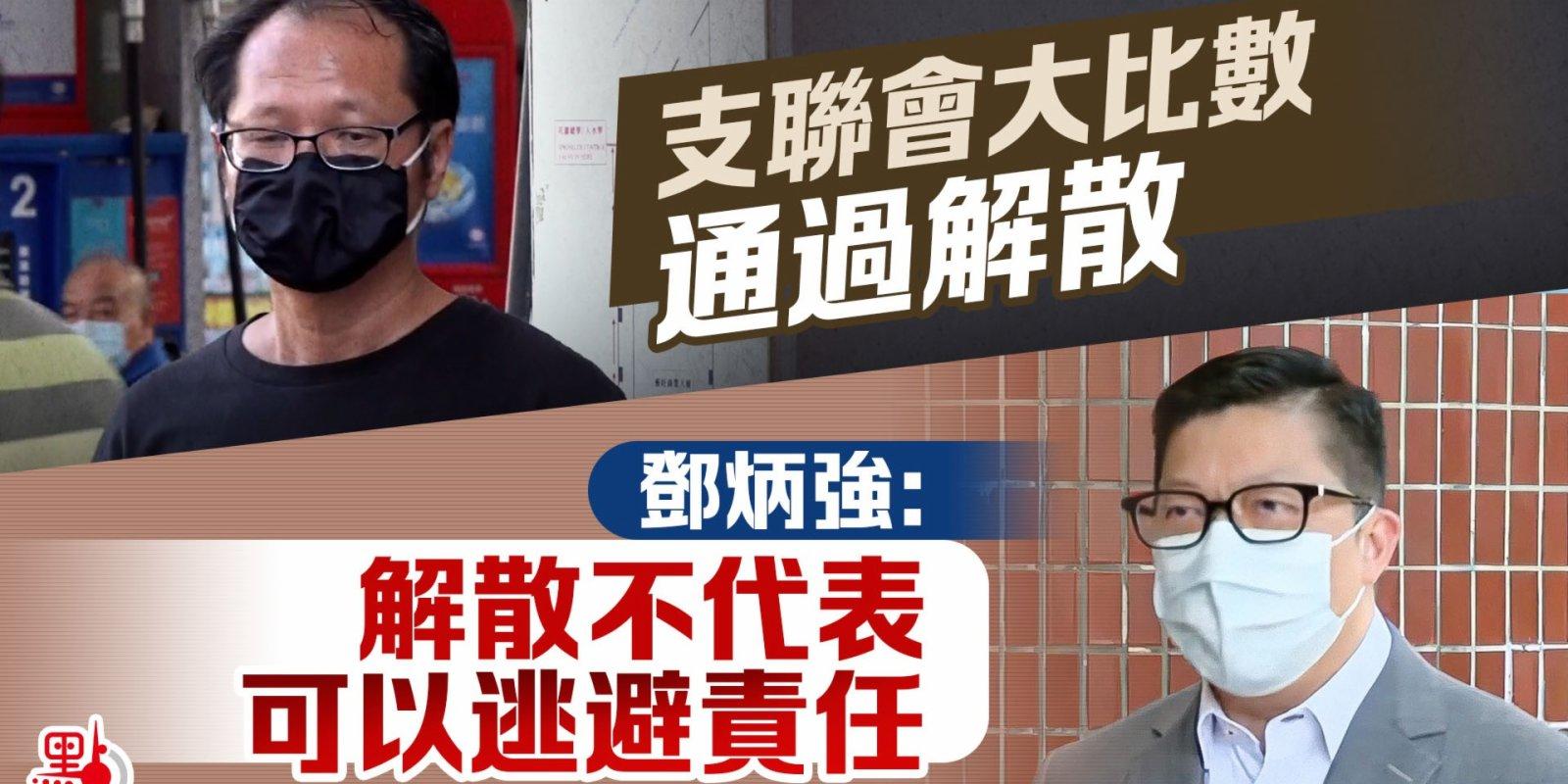 支聯會大比數通過解散 鄧炳強:解散不代表可以逃避責任