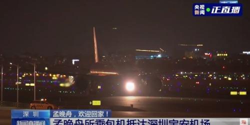 到家了!孟晚舟抵達深圳寶安機場