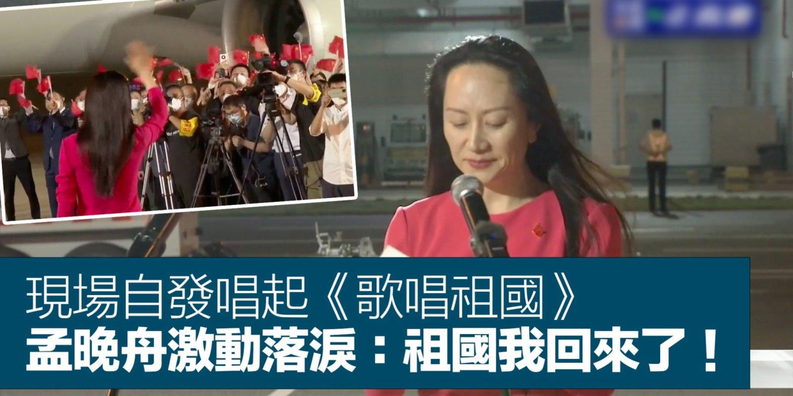 孟晚舟哽咽:祖國,我回來了!歡迎人群自發齊唱《歌唱祖國》(附機場感言完整視頻)