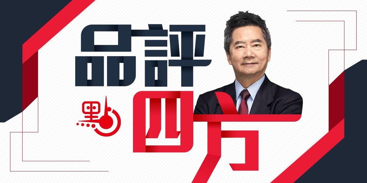 品評四方|孟晚舟回國 中國和平崛起新時代到來