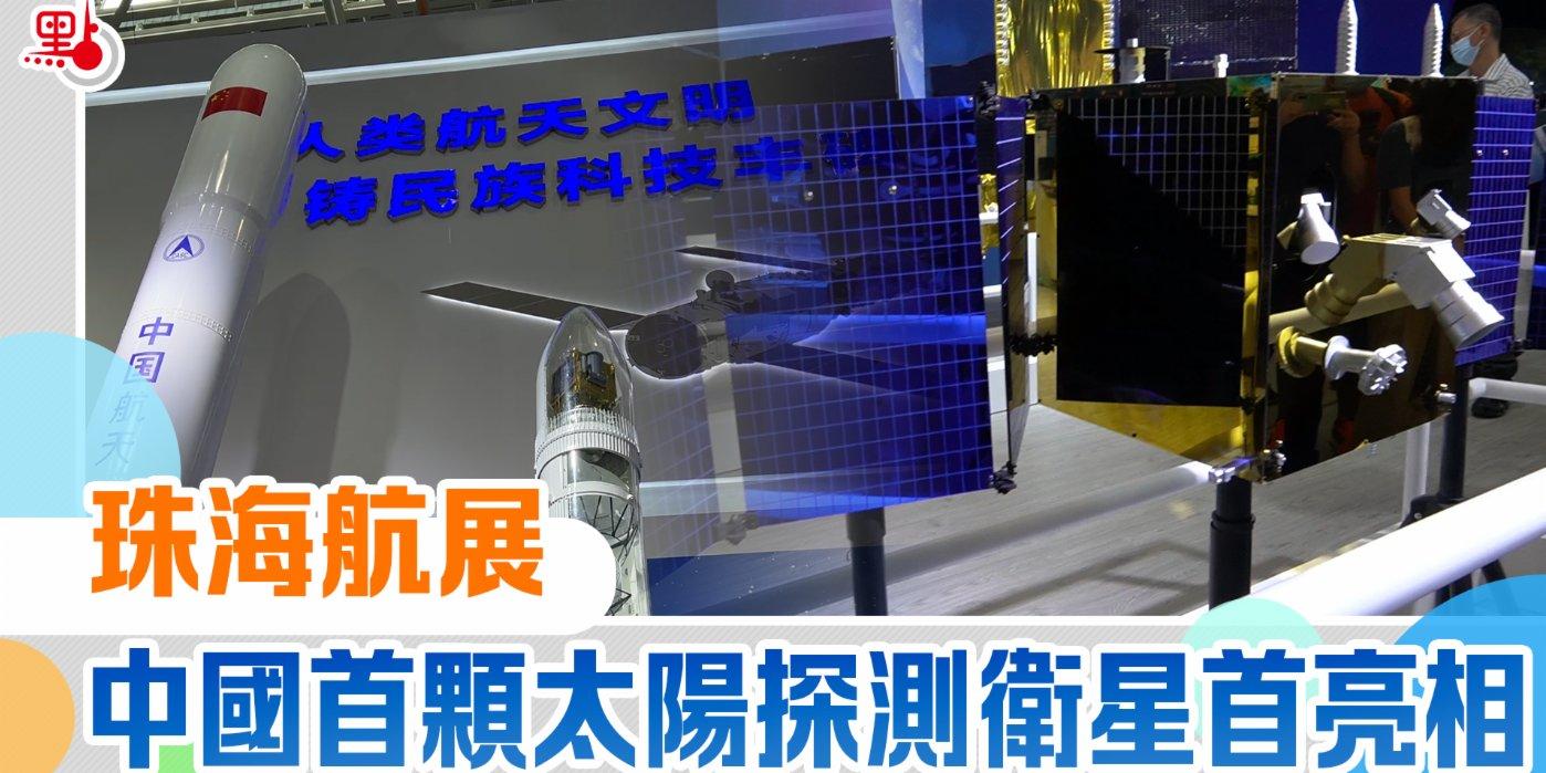 珠海航展 中國首顆太陽探測衛星首亮相