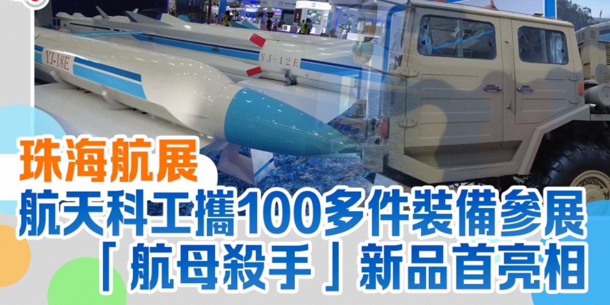 珠海航展 航天科工攜100多件裝備參展 「航母殺手」新品首亮相