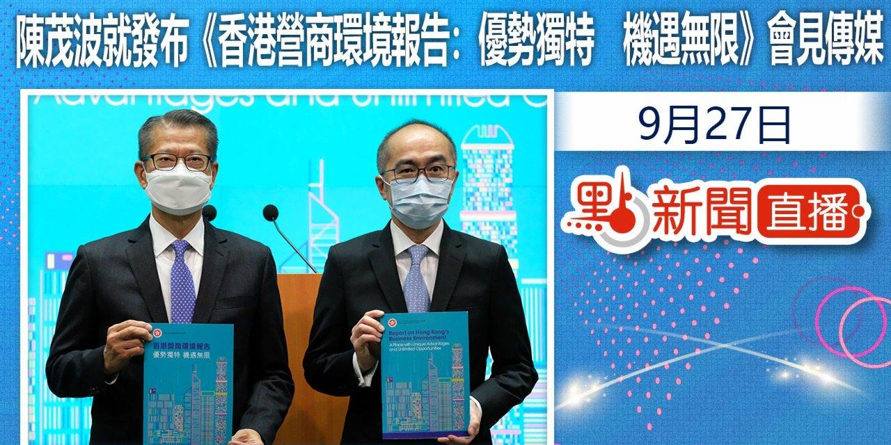 【點直播】9月27日 陳茂波就發布《香港營商環境報告:優勢獨特 機遇無限》會見傳媒
