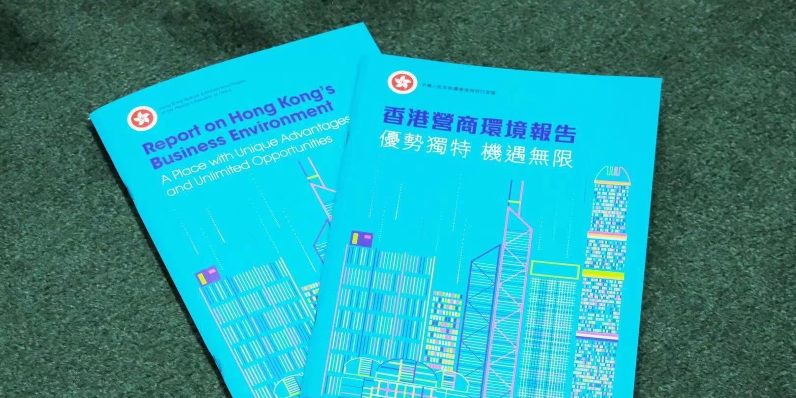 營商環境報告:落實愛國者治港 有力維護香港營商環境