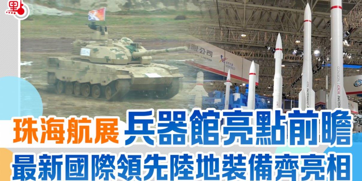珠海航展 兵器館亮點前瞻 最新國際領先陸地裝備齊亮相